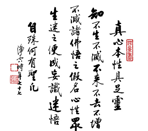 calligraphie chinoise - apprendre le chinois